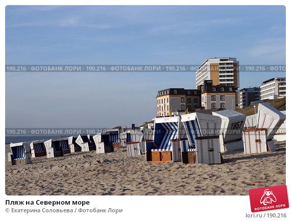Пляж на Северном море, фото № 190216, снято 14 апреля 2007 г. (c) Екатерина Соловьева / Фотобанк Лори