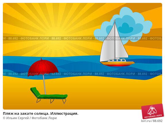 Купить «Пляж на закате солнца. Иллюстрация.», иллюстрация № 88692 (c) Ильин Сергей / Фотобанк Лори