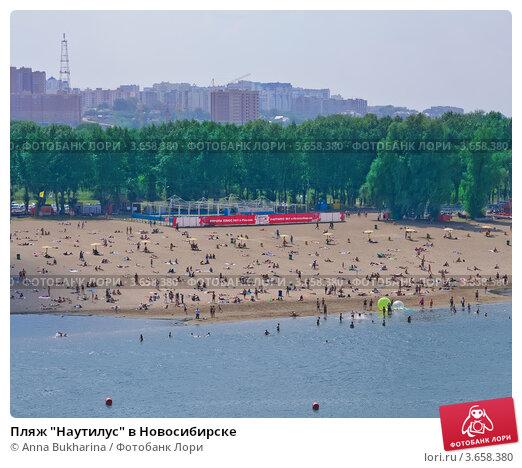 фото наутилус пляж я люблю новосибирск вымыть