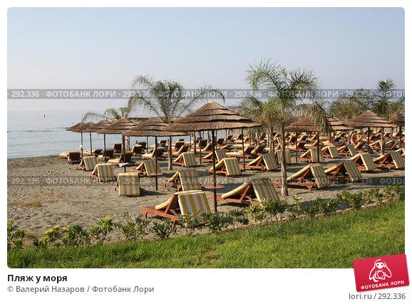 Купить «Пляж у моря», фото № 292336, снято 22 августа 2007 г. (c) Валерий Назаров / Фотобанк Лори