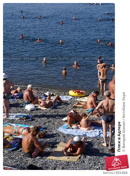Пляж в Адлере, фото № 253824, снято 21 сентября 2007 г. (c) Валерий Шанин / Фотобанк Лори
