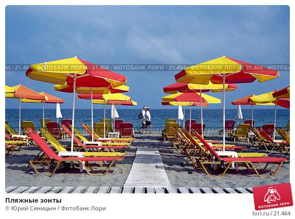 Купить «Пляжные зонты», фото № 21464, снято 25 апреля 2018 г. (c) Юрий Синицын / Фотобанк Лори