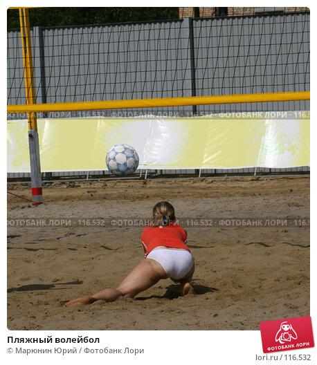 Пляжный волейбол, фото № 116532, снято 6 августа 2007 г. (c) Марюнин Юрий / Фотобанк Лори