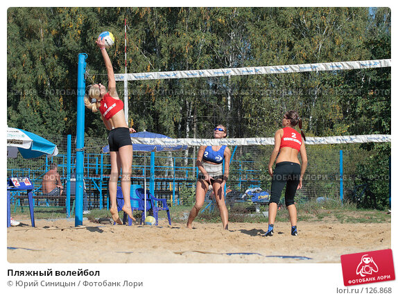 Пляжный волейбол, фото № 126868, снято 22 сентября 2007 г. (c) Юрий Синицын / Фотобанк Лори
