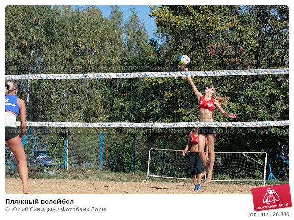 Купить «Пляжный волейбол», фото № 126880, снято 22 сентября 2007 г. (c) Юрий Синицын / Фотобанк Лори