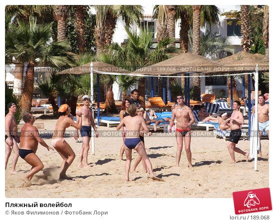 Пляжный волейбол, эксклюзивное фото № 189068, снято 16 января 2008 г. (c) Яков Филимонов / Фотобанк Лори