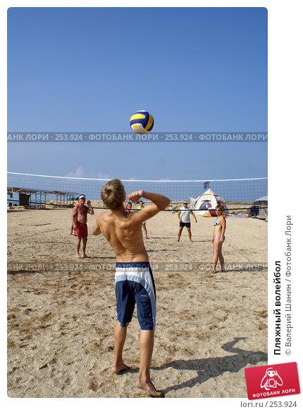 Купить «Пляжный волейбол», фото № 253924, снято 26 сентября 2007 г. (c) Валерий Шанин / Фотобанк Лори
