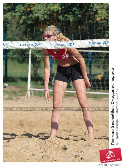 Пляжный волейбол. Ожидание подачи, фото № 126840, снято 22 сентября 2007 г. (c) Юрий Синицын / Фотобанк Лори