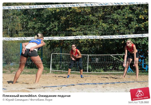 Пляжный волейбол. Ожидание подачи, фото № 126860, снято 22 сентября 2007 г. (c) Юрий Синицын / Фотобанк Лори