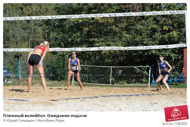 Пляжный волейбол. Ожидание подачи, фото № 126872, снято 22 сентября 2007 г. (c) Юрий Синицын / Фотобанк Лори