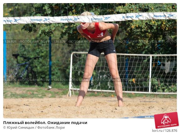 Пляжный волейбол. Ожидание подачи, фото № 126876, снято 22 сентября 2007 г. (c) Юрий Синицын / Фотобанк Лори