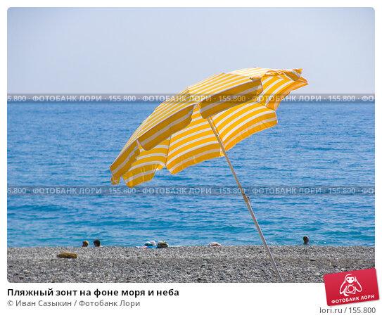 Купить «Пляжный зонт на фоне моря и неба», фото № 155800, снято 6 августа 2007 г. (c) Иван Сазыкин / Фотобанк Лори