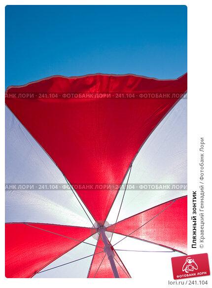 Пляжный зонтик, фото № 241104, снято 27 мая 2017 г. (c) Кравецкий Геннадий / Фотобанк Лори