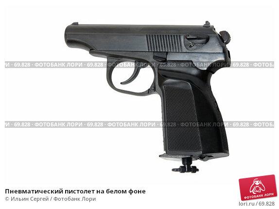 Пневматический пистолет на белом фоне, фото № 69828, снято 19 июля 2007 г. (c) Ильин Сергей / Фотобанк Лори