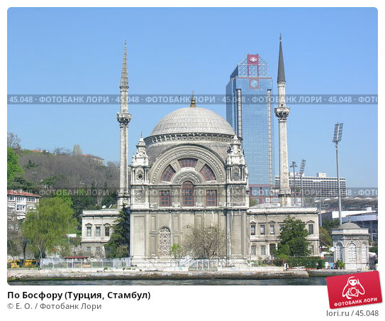 Купить «По Босфору (Турция, Стамбул)», фото № 45048, снято 14 апреля 2007 г. (c) Екатерина Овсянникова / Фотобанк Лори