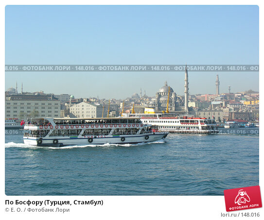По Босфору (Турция, Стамбул), фото № 148016, снято 14 апреля 2007 г. (c) Екатерина Овсянникова / Фотобанк Лори