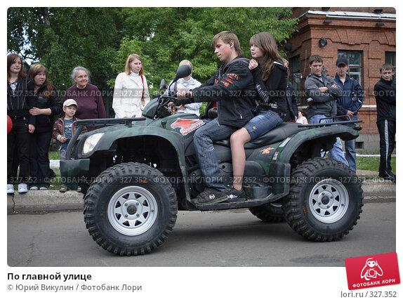 Купить «По главной улице», фото № 327352, снято 11 июня 2008 г. (c) Юрий Викулин / Фотобанк Лори