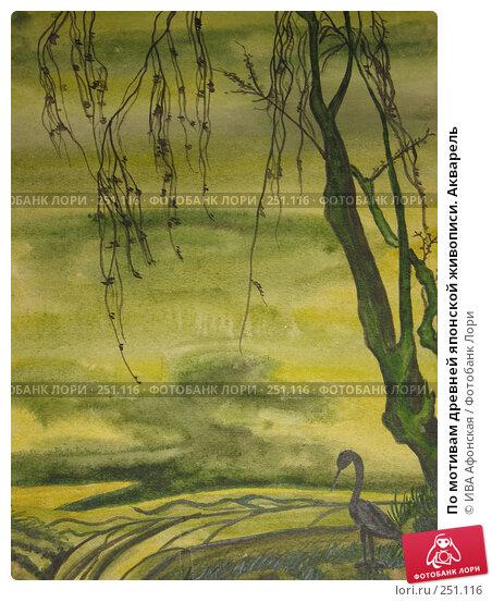 По мотивам древней японской живописи. Акварель, фото № 251116, снято 27 марта 2008 г. (c) ИВА Афонская / Фотобанк Лори