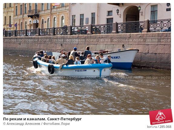 По рекам и каналам. Санкт-Петербург, эксклюзивное фото № 285068, снято 6 мая 2006 г. (c) Александр Алексеев / Фотобанк Лори