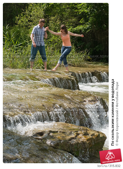 По скользким камням у водопада, фото № 315832, снято 8 июня 2008 г. (c) Федор Королевский / Фотобанк Лори