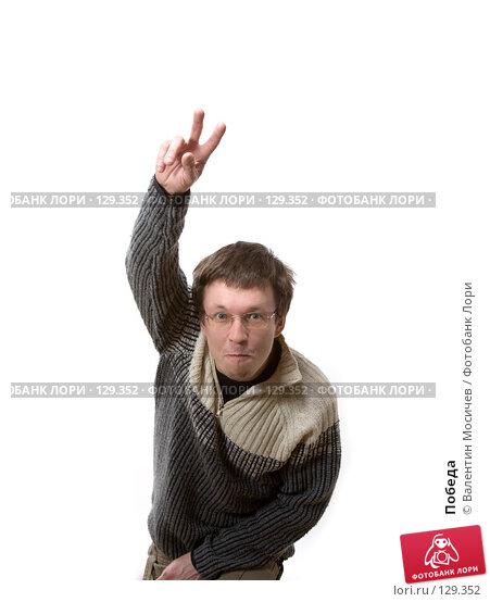 Победа, фото № 129352, снято 8 марта 2007 г. (c) Валентин Мосичев / Фотобанк Лори
