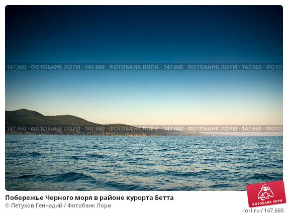 Побережье Черного моря в районе курорта Бетта, фото № 147660, снято 12 августа 2007 г. (c) Петухов Геннадий / Фотобанк Лори