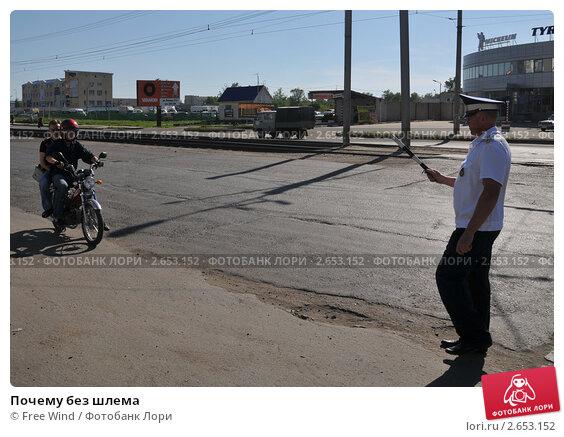 Купить «Почему без шлема», эксклюзивное фото № 2653152, снято 17 июня 2011 г. (c) Free Wind / Фотобанк Лори