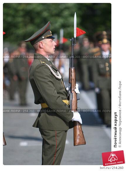 Почётный караул, фото № 214260, снято 2 сентября 2006 г. (c) Александр Черемнов / Фотобанк Лори