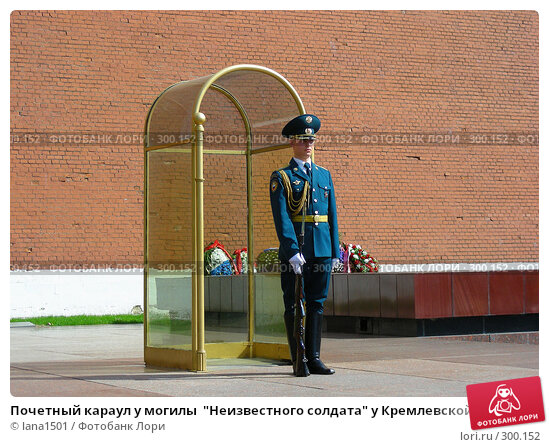 """Почетный караул у могилы  """"Неизвестного солдата"""" у Кремлевской стены, эксклюзивное фото № 300152, снято 27 апреля 2008 г. (c) lana1501 / Фотобанк Лори"""