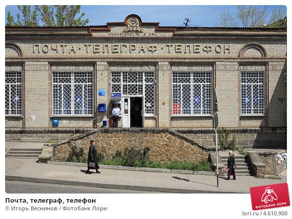 Почта, телеграф, телефон, эксклюзивное фото № 4610900, снято 27 апреля 2013 г. (c) Игорь Веснинов / Фотобанк Лори
