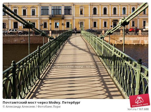 Почтамтский мост через Мойку. Петербург, эксклюзивное фото № 167688, снято 12 апреля 2007 г. (c) Александр Алексеев / Фотобанк Лори