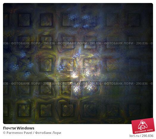 Почти Windows, иллюстрация № 290836 (c) Parmenov Pavel / Фотобанк Лори