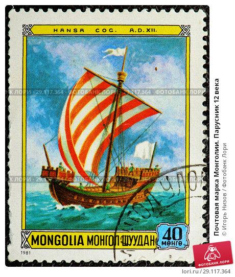 Купить «Почтовая марка Монголии. Парусник 12 века», фото № 29117364, снято 10 сентября 2018 г. (c) Игорь Низов / Фотобанк Лори