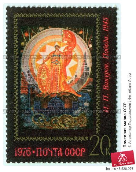 Купить «Почтовая марка СССР», фото № 3520076, снято 22 июля 2019 г. (c) Александр Подшивалов / Фотобанк Лори
