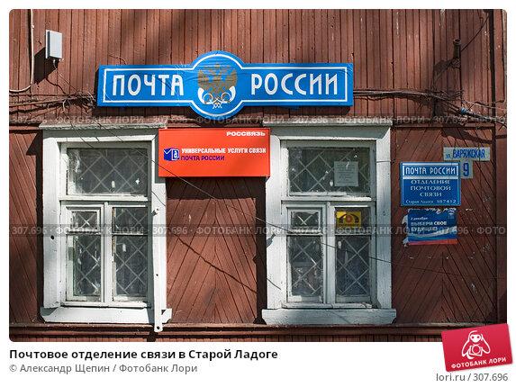 Почтовое отделение связи в Старой Ладоге, эксклюзивное фото № 307696, снято 17 мая 2008 г. (c) Александр Щепин / Фотобанк Лори