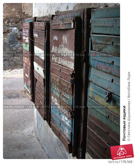 Почтовые ящики, фото № 178568, снято 6 января 2006 г. (c) Светлана Шушпанова / Фотобанк Лори