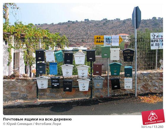 Почтовые ящики на всю деревню, фото № 13260, снято 22 сентября 2006 г. (c) Юрий Синицын / Фотобанк Лори