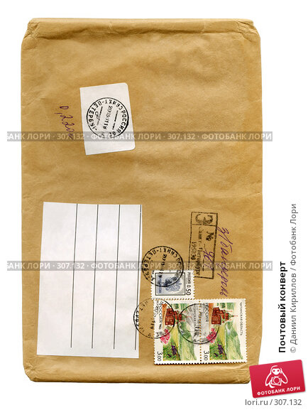 Почтовый конверт, фото № 307132, снято 19 января 2017 г. (c) Даниил Кириллов / Фотобанк Лори