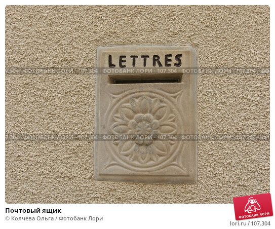 Почтовый ящик, фото № 107304, снято 19 сентября 2007 г. (c) Колчева Ольга / Фотобанк Лори