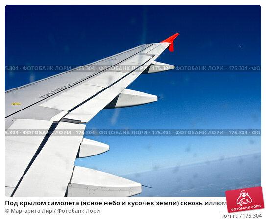 Под крылом самолета (ясное небо и кусочек земли) сквозь иллюминатор, фото № 175304, снято 26 мая 2007 г. (c) Маргарита Лир / Фотобанк Лори