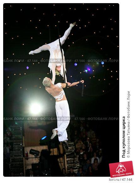 Под куполом цирка, фото № 47144, снято 27 ноября 2006 г. (c) Морозова Татьяна / Фотобанк Лори