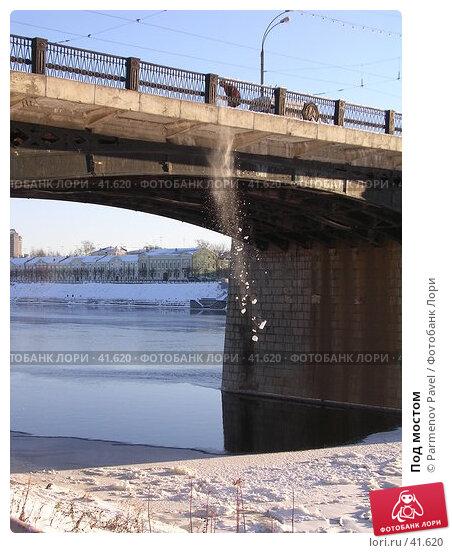 Под мостом, фото № 41620, снято 22 ноября 2004 г. (c) Parmenov Pavel / Фотобанк Лори