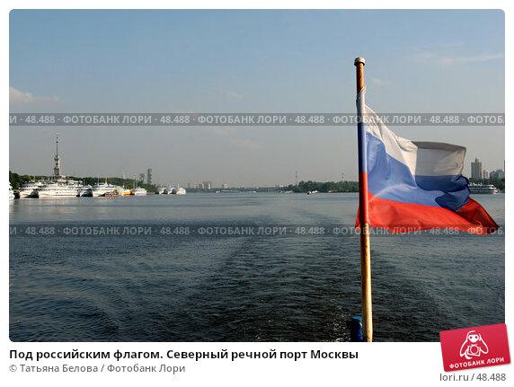Под российским флагом. Северный речной порт Москвы, фото № 48488, снято 14 августа 2006 г. (c) Татьяна Белова / Фотобанк Лори