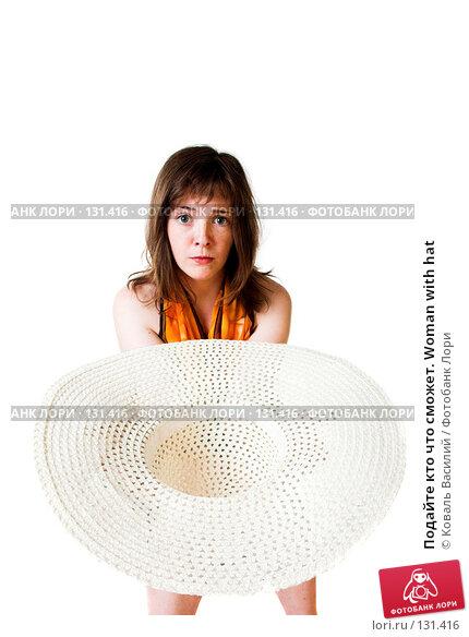 Подайте кто что сможет. Woman with hat, фото № 131416, снято 19 июля 2007 г. (c) Коваль Василий / Фотобанк Лори
