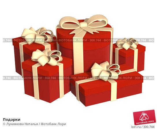 Купить «Подарки», иллюстрация № 300744 (c) Лукиянова Наталья / Фотобанк Лори