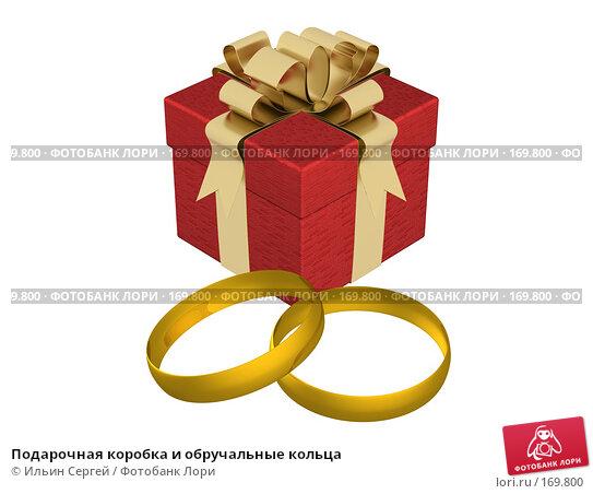 Подарочная коробка и обручальные кольца, иллюстрация № 169800 (c) Ильин Сергей / Фотобанк Лори