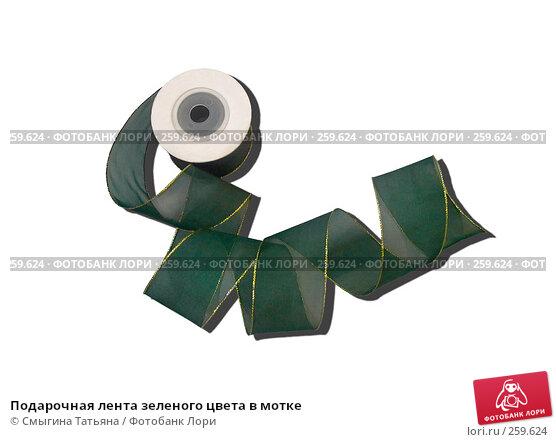 Подарочная лента зеленого цвета в мотке, фото № 259624, снято 1 января 2002 г. (c) Смыгина Татьяна / Фотобанк Лори
