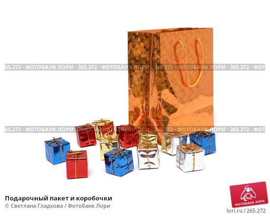 Подарочный пакет и коробочки, фото № 265272, снято 9 апреля 2008 г. (c) Cветлана Гладкова / Фотобанк Лори