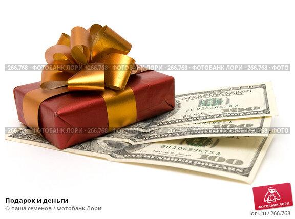Подарок и деньги, фото № 266768, снято 24 марта 2008 г. (c) паша семенов / Фотобанк Лори