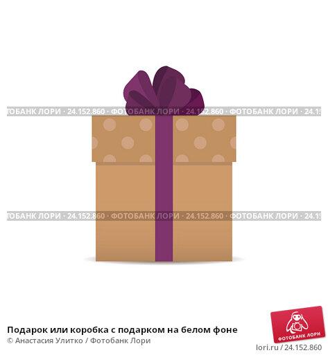 Купить «Подарок или коробка с подарком на белом фоне», иллюстрация № 24152860 (c) Анастасия Улитко / Фотобанк Лори